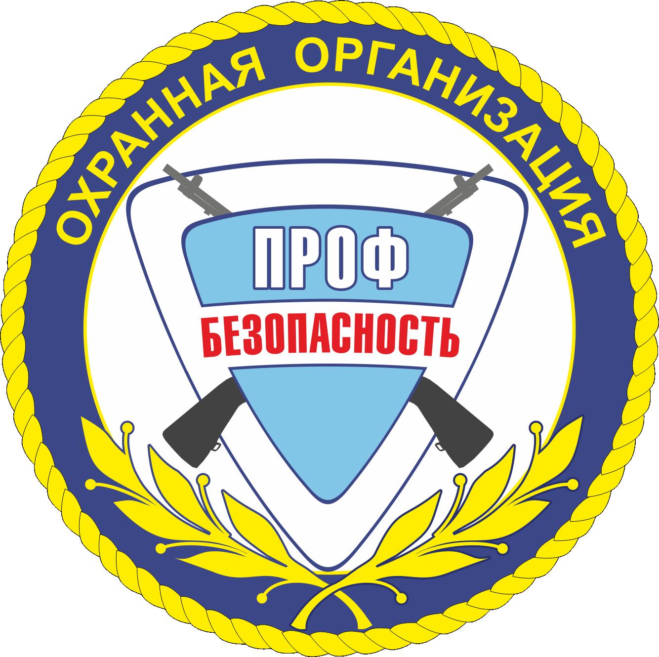 Частная охранная организация Проф-Безопасность